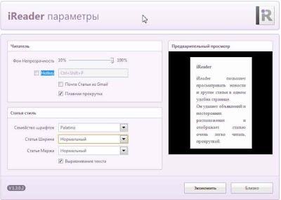 Удобный просмотр содержимого сайта с помошью расширения iReader