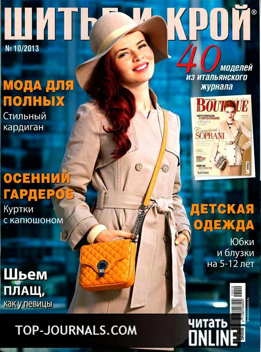 журнал дом 2 за октябрь 2013
