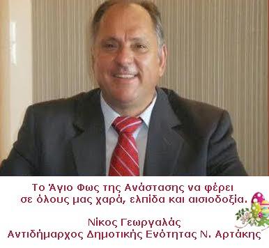 Ευχές από τον Νίκο Γεωργαλά