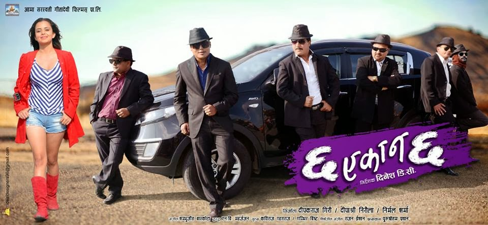 Chha Ekan Chha Nepali Comedy Movie