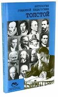 Толстой. Антология гуманной педагогики