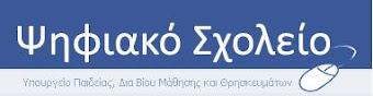 4. ΨΗΦΙΑΚΟ ΣΧΟΛΕΙΟ