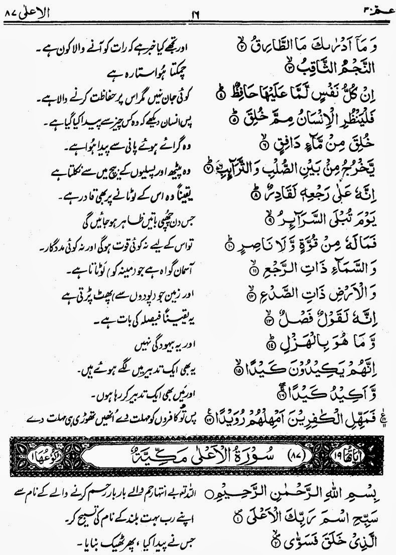 Quran pak software