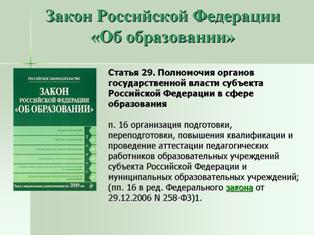 """Закон РФ """"Об образовании"""""""