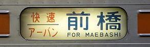 高崎線211系の側面行先 快速アーバン前橋