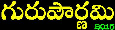 గురుపౌర్ణమి 2015