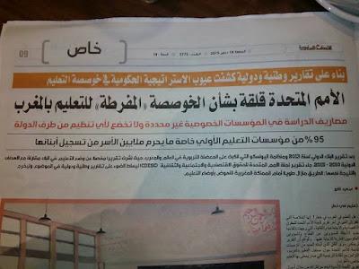 الأمم المتحدة تحذر من الخوصصة المفرطة للتعليم في المغرب