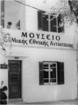 Μουσείο ΕΑΜ