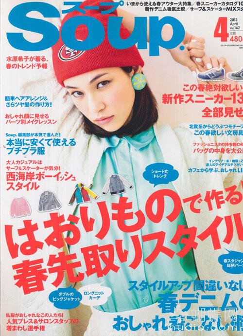 Soup. (スープ) April 2013 水原希子Kiko Mizuhara