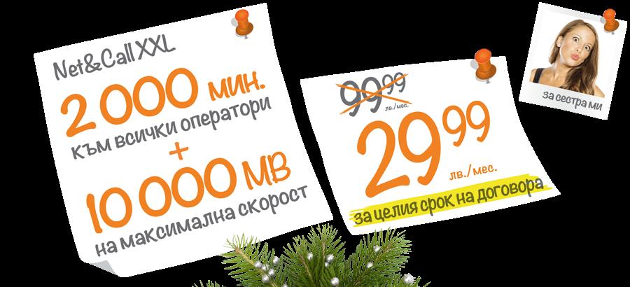 http://www.vivacom.bg/bg/residential/ceni-i-uslugi/mobilni-uslugi/abonamenten-plan/net-call