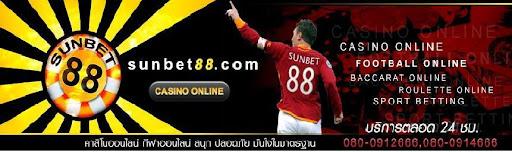 Sunbet88 คาสิโน แทงบอลออนไลน์ ที่นี่ชัวร์