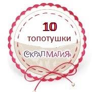 """ТОП по заданию """"Кружевные фантазии"""" с Малифисентой"""
