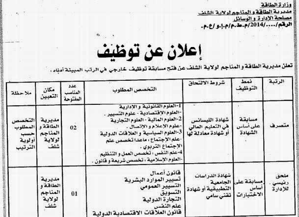 اعلان توظيف و عمل مديرية الطاقة و المناجم الشلف أكتوبر 2014