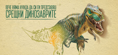 изложба динозаври в сердика център
