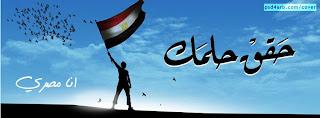 غلاف فيس بوك مصر - حقق حلمك انا مصرى Facebook Cover Egypt