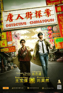 Detective.Chinatown.2015 watch full englsih substitle