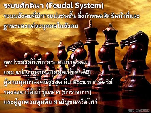 ระบบศักดินา (Feudal System) หมายถึง...
