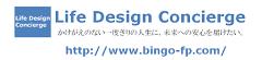 Life Design Conciergeのウェブサイトはこちら