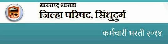 ZP Sindhudurg Answer Key Download 2014