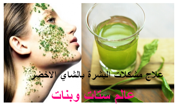 فوائد الشاي الاخضر للبشرة والشعر طريقة عمل غسول الشاي الاخضر ماسك  الشاي الاخضر للبشرة