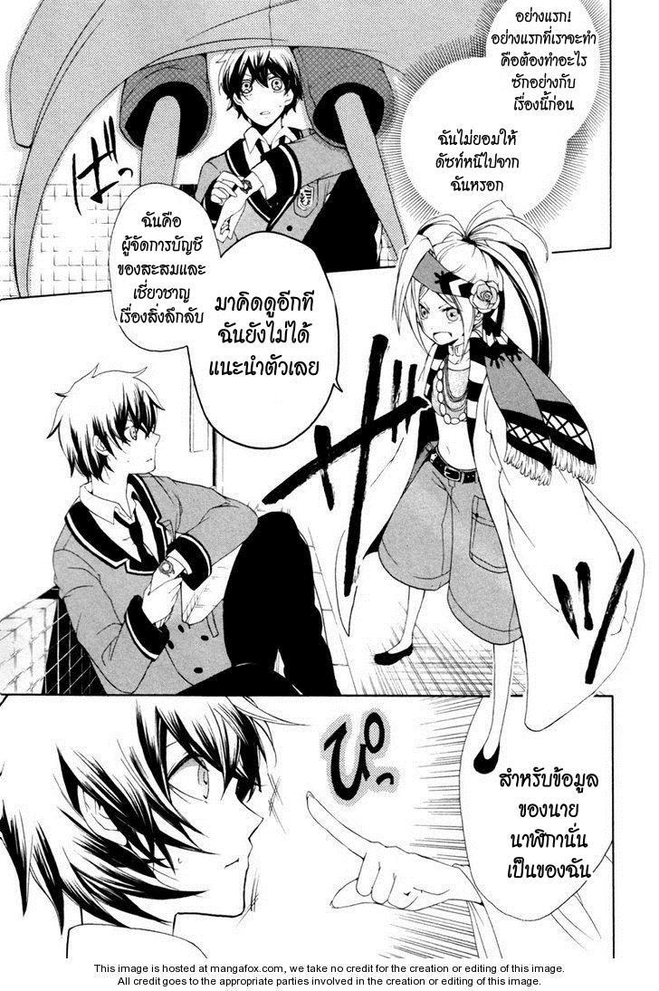 อ่านการ์ตูน Kataribe no Risuto 1 ภาพที่ 65