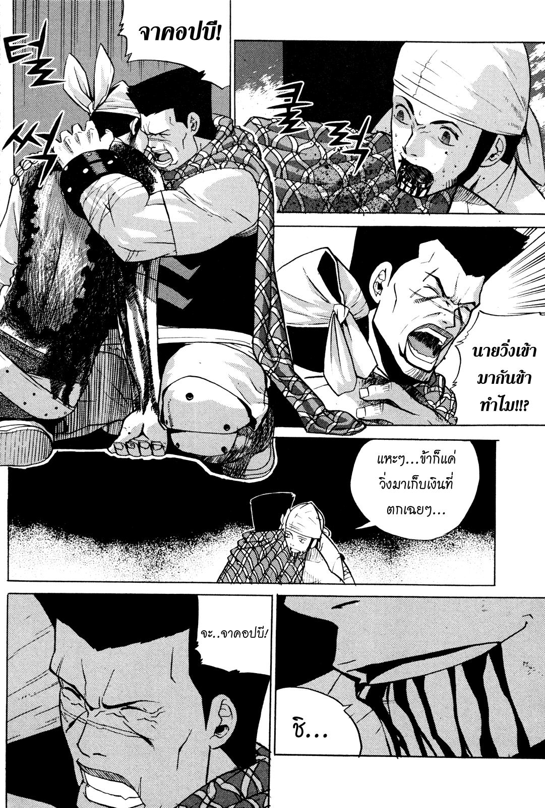 อ่านการ์ตูน Legend of Try 10 ภาพที่ 4