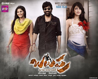 Balupu Telugu Movie Songs Free Download