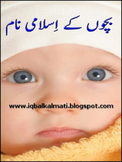 Kids Islamic Name with Urdu Meaning