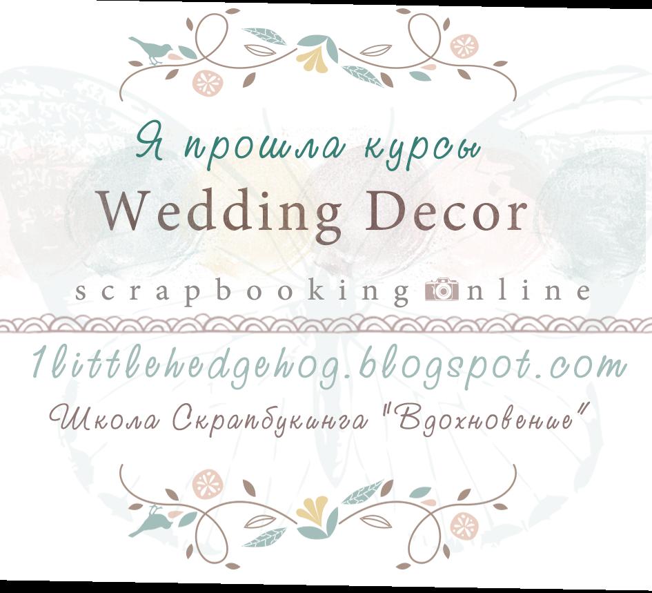 курсы Свадебного декора