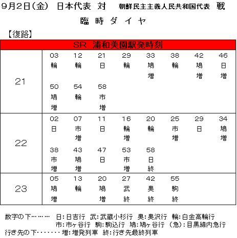 東京メトロ南北線 市ヶ谷行き 時刻表(サッカー開催臨時運行)