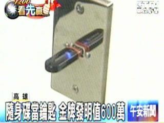 隨身碟鑰匙 發明