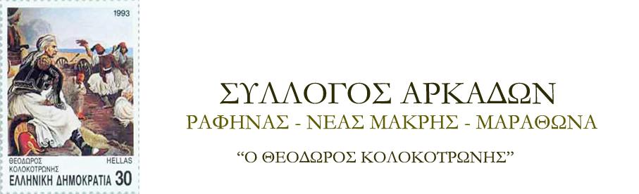 Σελίδα για τις δραστηριότητες του Συλλόγου Αρκάδων Ραφήνας, Νέας Μάκρης, Μαραθώνα