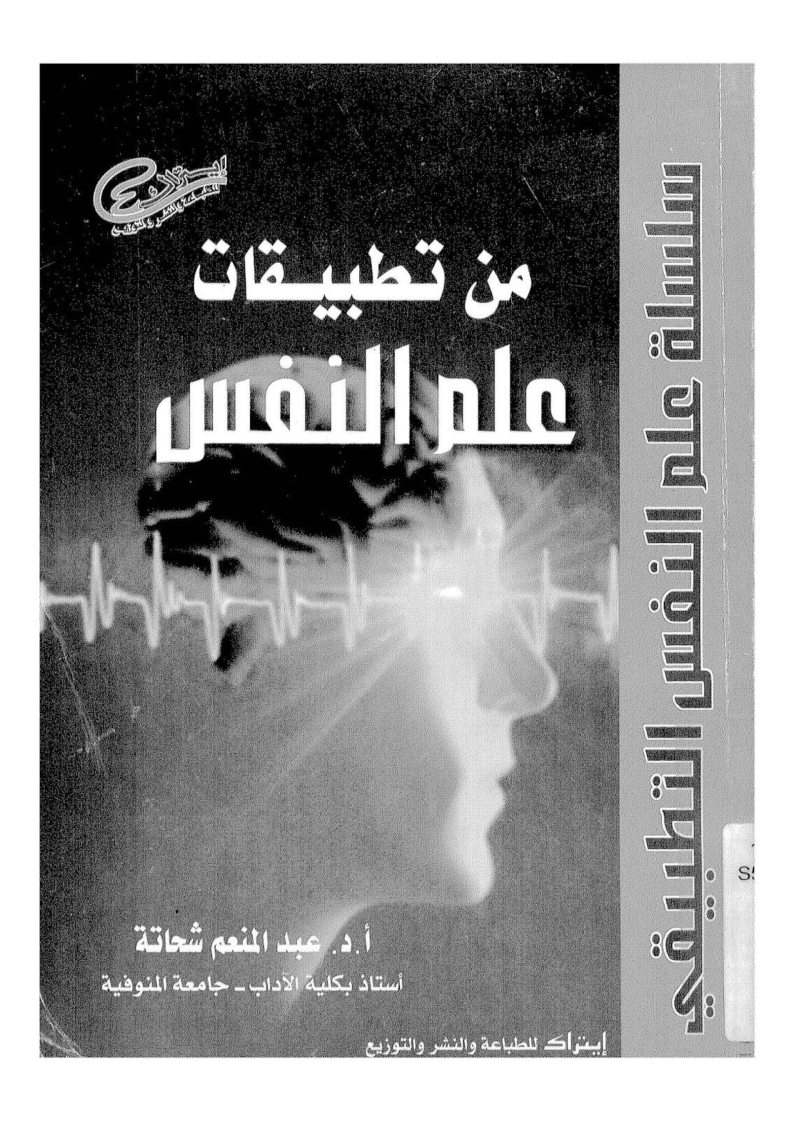 كتاب من تطبيقات علم النفس لـ عبد المنعم شحاتة