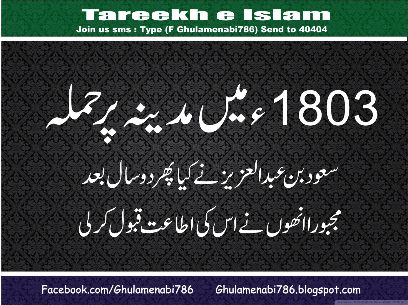 history of islam in urdu pdf