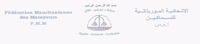 الاتحادية الموريتانية للسماكين  Federation Mauritanienne des Mareyeurs