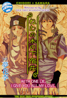 Nemunoki no Geshukusou Nemunoki_000