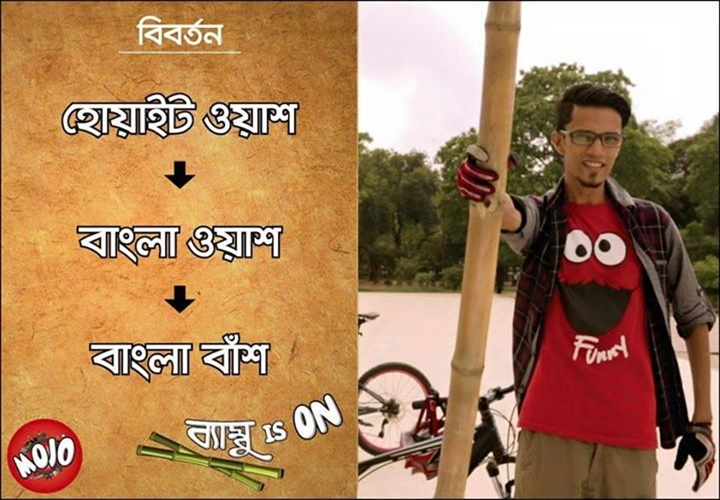 India Vs Bangladesh Cricket  Most Funny Bangla Comment Fun Funny Funniest Photo