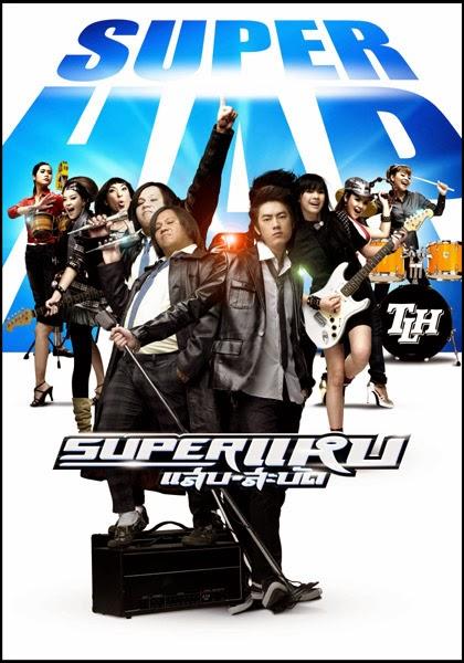 superhap_poster02.jpg