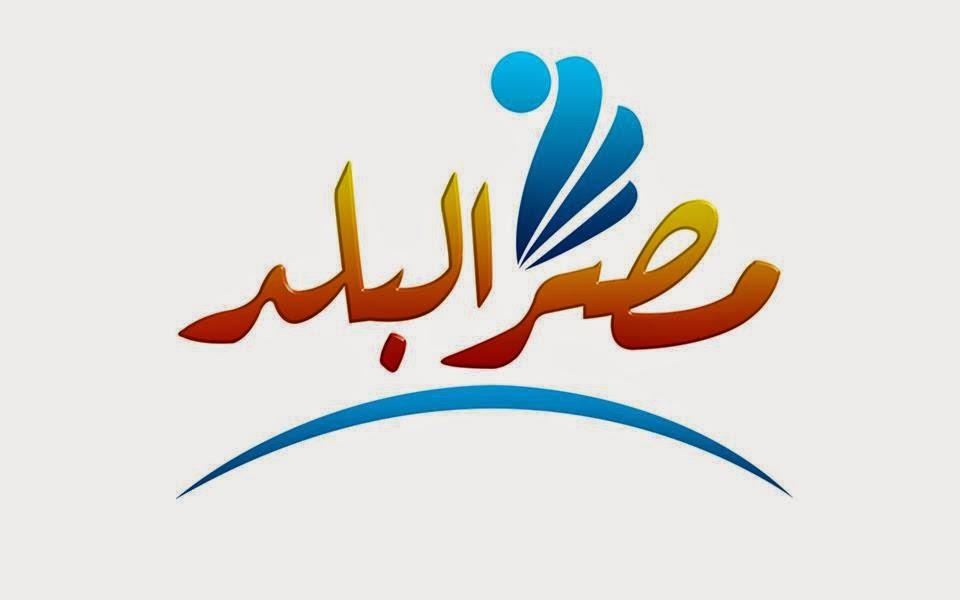 تردد قناة مصر البلد الجديد 2015