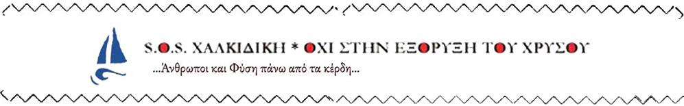 S.O.S. ΧΑΛΚΙΔΙΚΗ