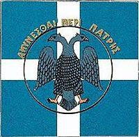 σημαια μακεδονικου αγωνα