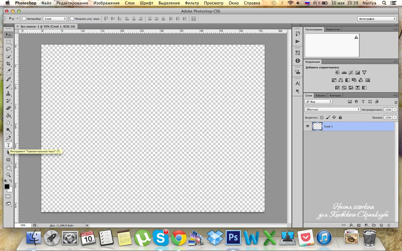 Как сделать прозрачной картинку фото