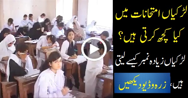 How Pakistani Girls got Good Marks in Exam Papers - Watch the reality