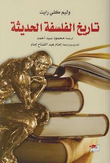 كتاب تاريخ الفلسفة الحديثة - وليم كلي رايت