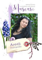 Автор блога и хозяйка магазина