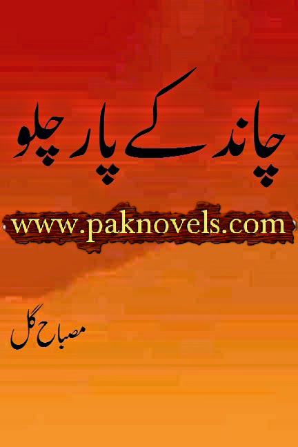 Chand Ke Paar Chalo By Misbah Gul