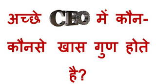 how to make ceo in hindi