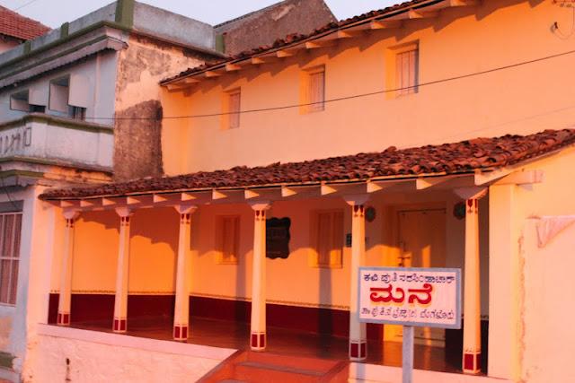 House of Pu Ti Narasimhachar