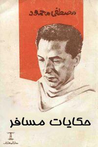 تحميل كتاب حكايات مسافر لمصطفى محمود