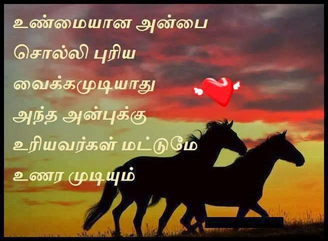 tamil natpu pirivu kavithaigal tamil kavithai image kavithai